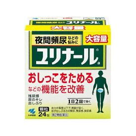 【第2類医薬品】 ユリナールa(24包)【wtmedi】小林製薬 Kobayashi