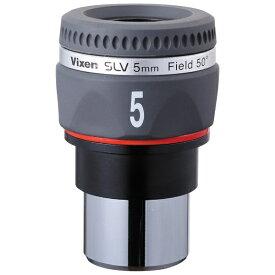 ビクセン Vixen 31.7mm径接眼レンズ(アイピース) SLV5mm
