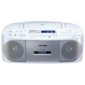 東芝 TOSHIBA TY-CDS7 ラジカセ シルバー [ワイドFM対応 /CDラジカセ][ラジカセ cd プレーヤー TYCDS7]