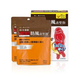【第2類医薬品】 新・ロート防風通聖散錠T(224錠)【wtmedi】ロート製薬 ROHTO