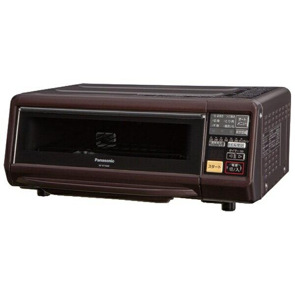 【送料無料】 パナソニック Panasonic スモーク&ロースター 「けむらん亭」 NF-RT1000-T ブラウン[NFRT1000] panasonic