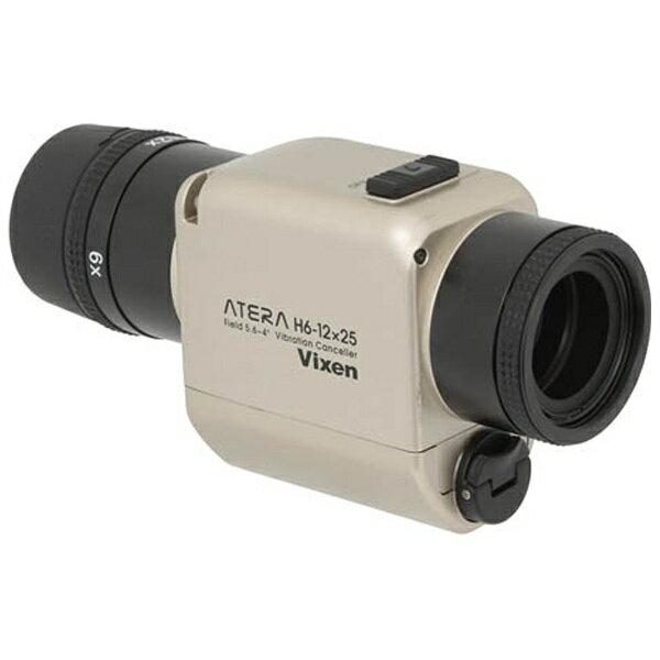 ビクセン Vixen 防振単眼鏡「ATERA」ATERAH6-12×25(シャンパンゴールド)11492-4[ATERAH612X25シャンパ]