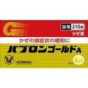 【第(2)類医薬品】 パブロンゴールドA錠(210錠)〔風邪薬〕大正製薬 Taisho