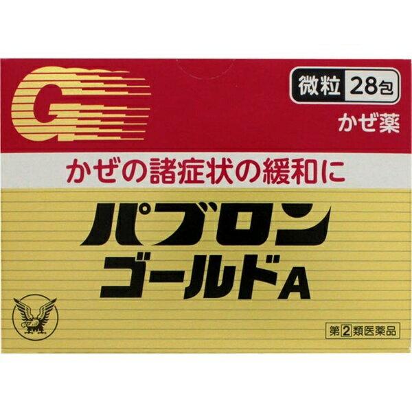 【第(2)類医薬品】 パブロンゴールドA微粒(28包)〔風邪薬〕大正製薬