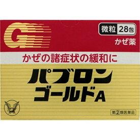 【第(2)類医薬品】 パブロンゴールドA微粒(28包)〔風邪薬〕大正製薬 Taisho