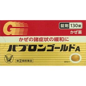 【第(2)類医薬品】 パブロンゴールドA錠(130錠)〔風邪薬〕大正製薬