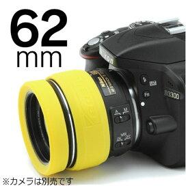 ジャパンホビーツール Japan Hobby Tool レンズリム62mm (イエロー)