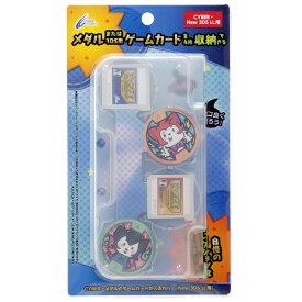サイバーガジェット CYBER Gadget CYBER・メダルとゲームカードが入るカバー(New 3DS LL用)【New3DS LL】