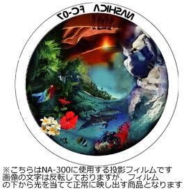 ナシカ光学 NASHICA 【NA-300用別売投影フィルム】地球環境と生物[FC07]