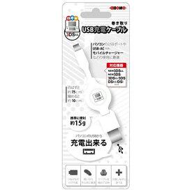 アローン ALLONE 巻き取りUSBケーブル ホワイト【New3DS/New3DS LL/3DS/3DS LL/DSi/DSi LL】