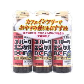 【第2類医薬品】 スパークユンケルDCF(50mL×3本入)〔栄養ドリンク〕【wtmedi】佐藤製薬 sato