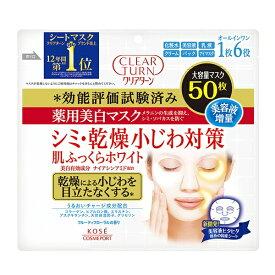 コーセーコスメポート KOSE COSMEPORT CLEAR TURN(クリアターン) 薬用美白 肌ホワイトマスク 〔パック〕【rb_pcp】