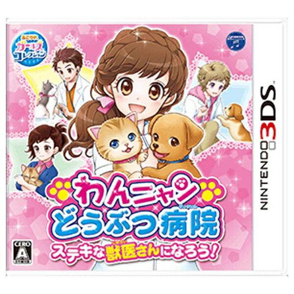 日本コロムビア わんニャンどうぶつ病院 ステキな獣医さんになろう!【3DSゲームソフト】