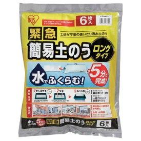 アイリスオーヤマ IRIS OHYAMA 緊急簡易土のう ロングタイプ (6枚入)[HDNW3]