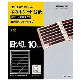 コクヨ KOKUYO ア228 ネガポケット台紙7段