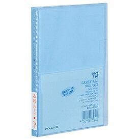 コクヨ KOKUYO メイ-7B クリヤーブックキャリーオールミニタイプB7 ブルー[メイ7B]