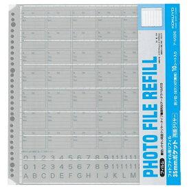 コクヨ KOKUYO アM326 フォトファイル四切35クリヤー台紙