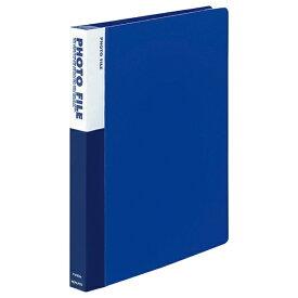 コクヨ KOKUYO アM160B フォトファイル A4サイズ 青
