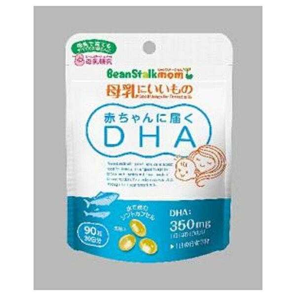 BSスノー ビーンスタークマム 赤ちゃんに届くDHA 90粒【代引きの場合】大型商品と同一注文不可・最短日配送