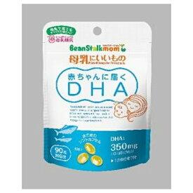 BSスノー 【wtcool】ビーンスタークマム 赤ちゃんに届くDHA 90粒【代引きの場合】大型商品と同一注文不可・最短日配送