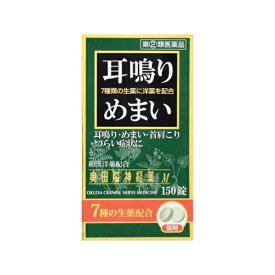 【第(2)類医薬品】 奥田脳神経薬M(150錠)奥田製薬 OKUDA