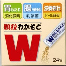 【wtmedi】顆粒わかもと(24包)【医薬部外品】【代引きの場合】大型商品と同一注文不可・最短日配送わかもと製薬 WAKAMOTO