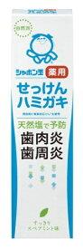 シャボン玉販売 Shabondama Soap シャボン玉 歯磨き粉 薬用せっけんハミガキスペアミント【wtcool】