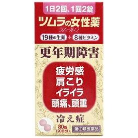 【第2類医薬品】 ツムラの女性薬ラムールQ(80錠)【wtmedi】ツムラ tsumura
