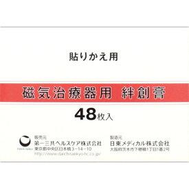 磁気治療器用 絆創膏 (48枚)〔テーピング〕第一三共ヘルスケア DAIICHI SANKYO HEALTHCARE