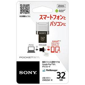ソニー SONY USM32SA1 W USBメモリ ホワイト [32GB /USB2.0 /USB TypeA+microUSB /キャップ式][USM32SA1W]