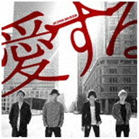 ジャパンミュージックシステム JMS SUPER BEAVER/愛する 【CD】 【代金引換配送不可】