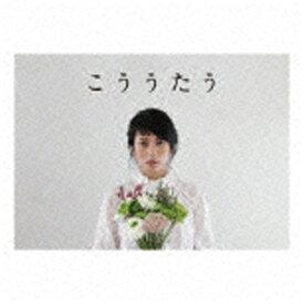 ビクターエンタテインメント Victor Entertainment 柴咲コウ/こううたう 初回限定盤 【CD】