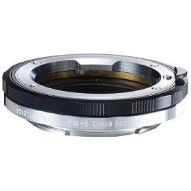 フォクトレンダー Voigtlander VM-E Close Focus Adapter (クロースフォーカスアダプター) 【ボディ側:Eマウント/レンズ側:VM、ZM】[VMEクロースフオーカスアダプター]