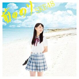 エイベックス・エンタテインメント Avex Entertainment SKE48/前のめり Type-A 初回生産限定盤 【CD】