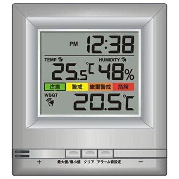 マザーツール 卓上型熱中症温度計(熱中症指数(WBGT値)表示付) MT-873[MT873]