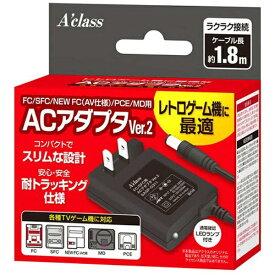 アクラス FC/SFC/NEWFC/PCE/MD用ACアダプタVer.2【FC/SFC/NEWFC/PCE/MD】