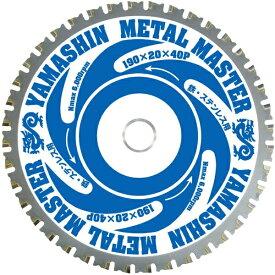 山真製鋸 YAMASHIN メタルマスター鉄工用 YSD165MM