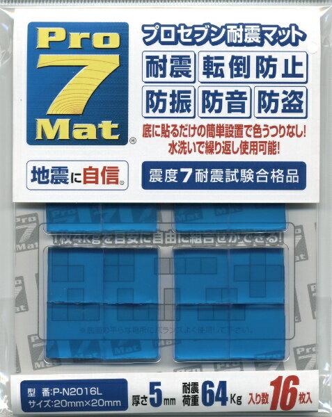 プロセブン 耐震マット(耐震荷重目安64kg:花瓶・美術品・プリンタ・小型家電製品等に対応) P-N2016L(16枚入り)