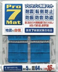 プロセブン Pro7 耐震マット [耐荷重目安64kg /花瓶・美術品・プリンタ・小型家電製品等に対応 /16枚入り] P-N2016L ブルー