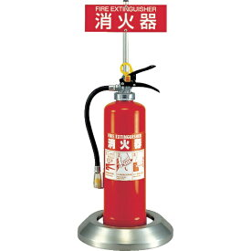 ヒガノ HIGANO 消火器ボックス置型 PFB-00S-S1 PFB00SS1