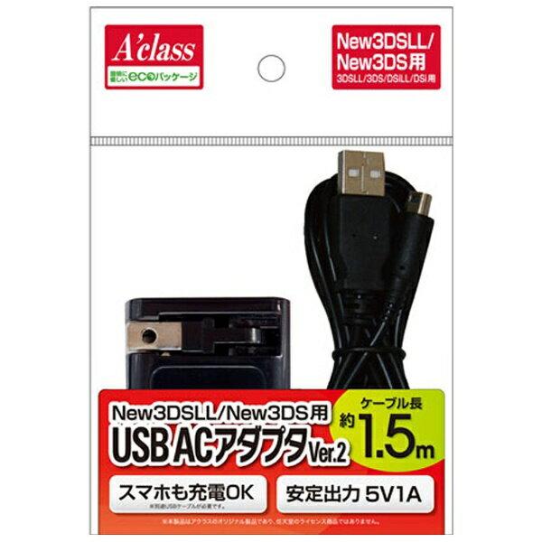 アクラス New3DS LL/New3DS用 USB ACアダプタVer.2【New3DS LL/New3DS】