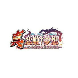 ヴューズ views イエティベスト 真・恋姫†夢想〜乙女対戦☆三国志演義【PS3ゲームソフト】