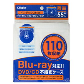 ナカバヤシ Nakabayashi Blu-ray対応DVD/CD用両面[インデックス付]不織布ケース 2枚×55 Digio2 ホワイト BD-004-055W[BD004055W]