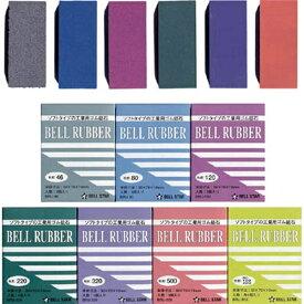 ベルスター研磨材工業 BELL STAR ABRASIVE MFG ベルラバー #320 BRU320 (1箱3個)《※画像はイメージです。実際の商品とは異なります》