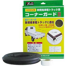 ユタカメイク YUTAKA ゴム 軽トラック用コーナーガードII 内幅約25mm 長さ約6.5m S32