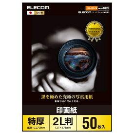 エレコム ELECOM 印画紙 [特厚](2Lサイズ・50枚) EJK-RC2L50[EJKRC2L50]【wtcomo】
