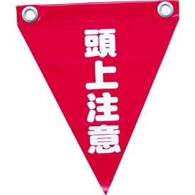 ユタカメイク YUTAKA 安全表示旗 (ハト目・頭上注意) AF1227 (1袋3枚)