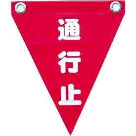 ユタカメイク YUTAKA 安全表示旗 (ハト目・通行止) AF1226 (1袋3枚)