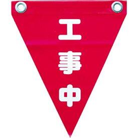 ユタカメイク YUTAKA 安全表示旗 (ハト目・工事中) AF1220 (1袋3枚)