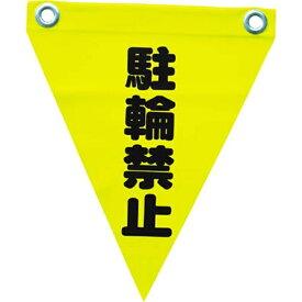 ユタカメイク YUTAKA 安全表示旗 (ハト目・駐輪禁止) AF1213 (1袋3枚)